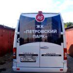 Брендирование авто для ЖК Петровский